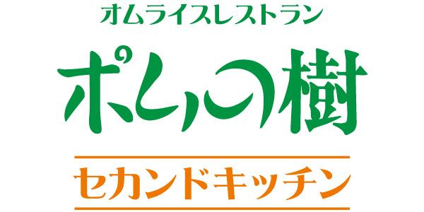 ロゴ:ポムの樹 セカンドキッチン