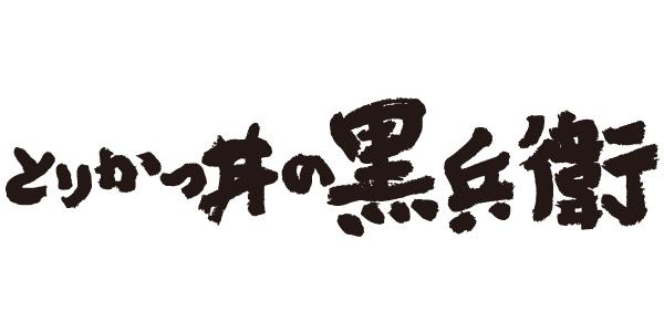 ロゴ:とりかつ丼の黒兵衛