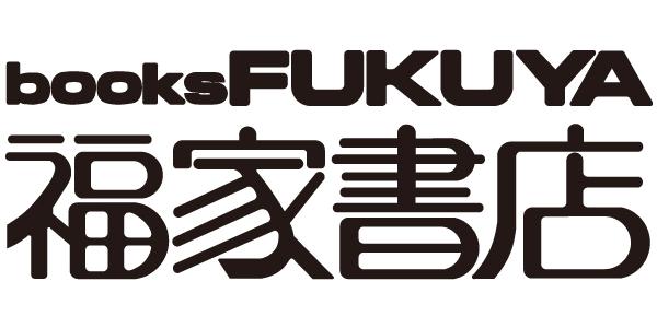 ロゴ:福家書店