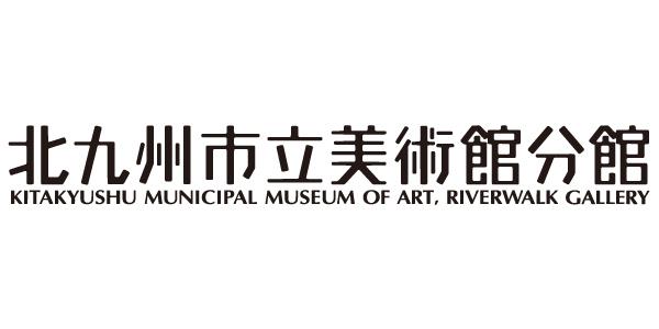 ロゴ:北九州市立美術館分館