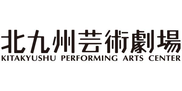 ロゴ:北九州芸術劇場