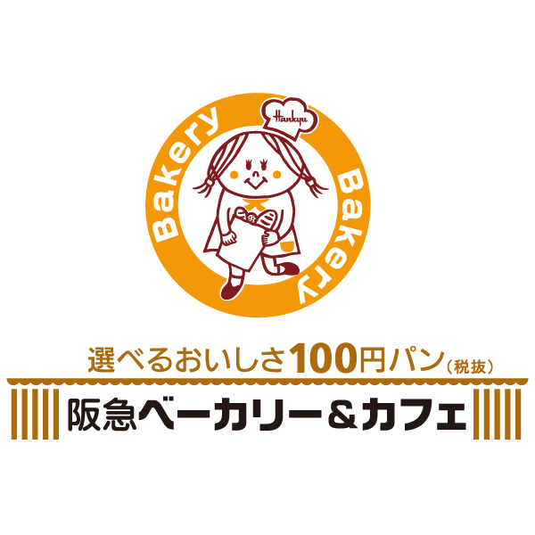 写真:阪急ベーカリー&カフェ