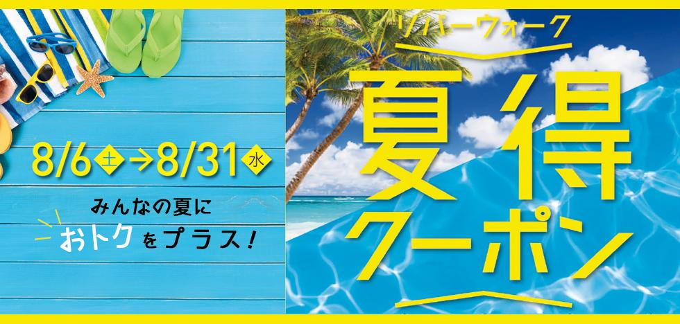8/6(土)〜31(水)配布!夏得クーポン!