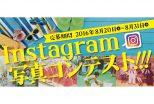 写真:Instagram 写真コンテスト開催!