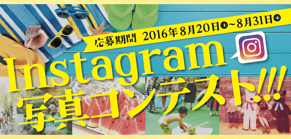 1万円のお買い物券が当たる!instagram写真コンテスト