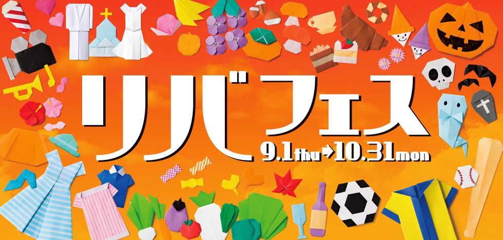 9/1(木)〜10/31(月) リバフェス!