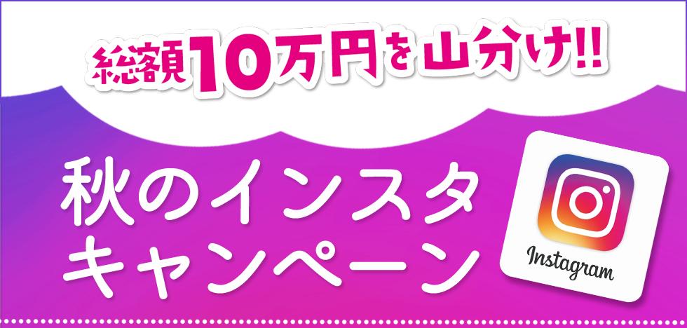 賞金総額10万円を山分け!秋のインスタキャンペーン!
