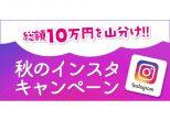 写真:賞金総額10万円を山分け!秋のインスタキャンペーン!