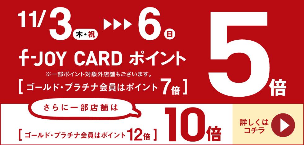 11/3(木・祝)~6(日) f-JOYカードポイント5倍!