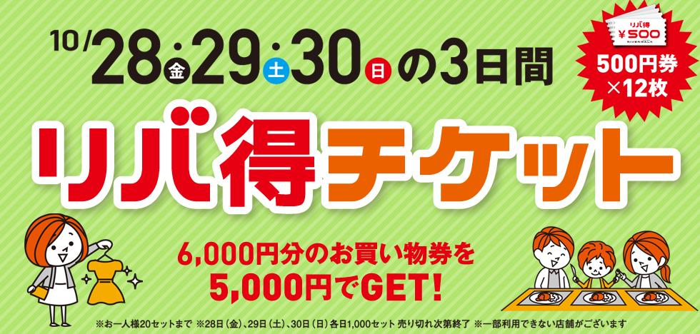 10/28(金)~30(日) リバ得チケット発売!
