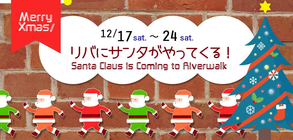 12/17(土)〜12/24(土) リバーウォークにサンタクロースがやってくる!