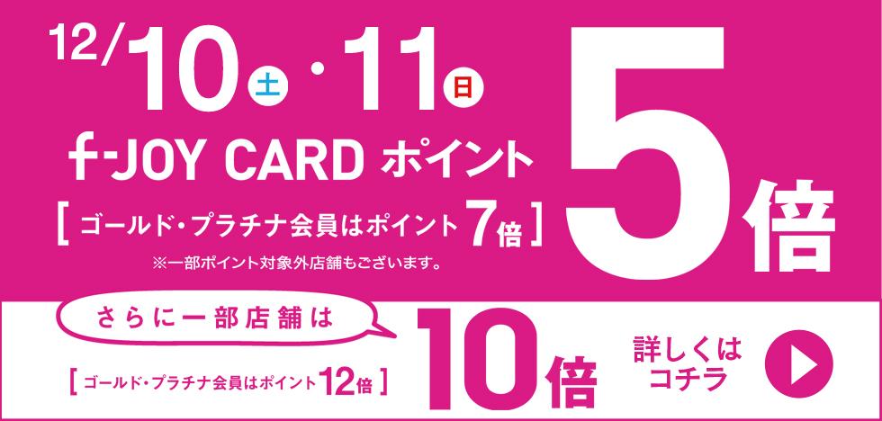12/10,11 f-JOYカード ポイント5倍