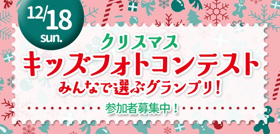 12/18(日) クリスマス キッズフォトコンテスト みんなで選ぶグランプリ!