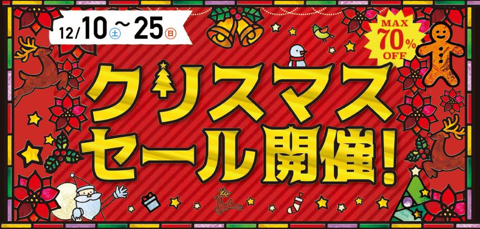 12/10(土)〜25(日) クリスマスセール