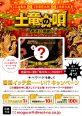 写真:『土竜の唄 香港狂騒曲』公開記念!「キーワードを探して香港イッテ来ーい!?」キャンペーン実施中
