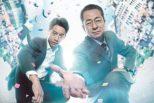 写真:スペシャルプレゼント!「相棒 -劇場版Ⅳ-」舞台挨拶付映画観賞券が当たる!