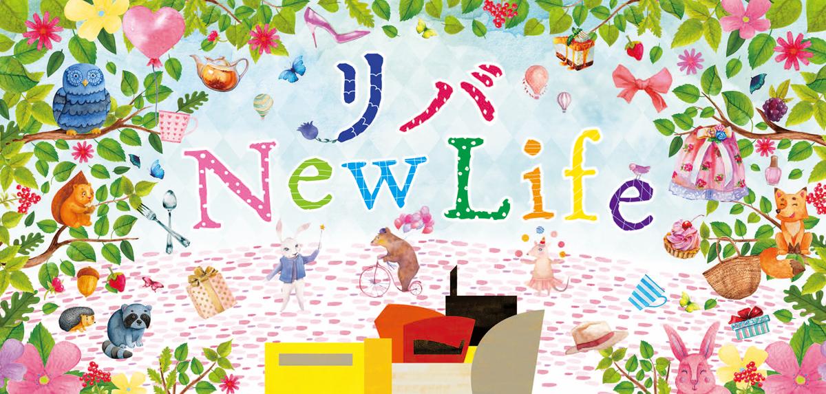 1/30(月) リバ NewLife!