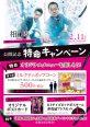 "写真:『相棒‐劇場版Ⅳ‐』公開記念""特命""キャンペーン実施中"