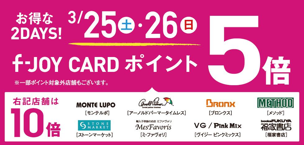 3/25(土)、26(日)f-JOYカードポイント5倍!