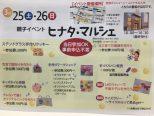 写真:親子イベント ヒナタ・マルシェ