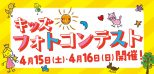 ロゴ:参加者募集中★春のキッズフォトコンテスト