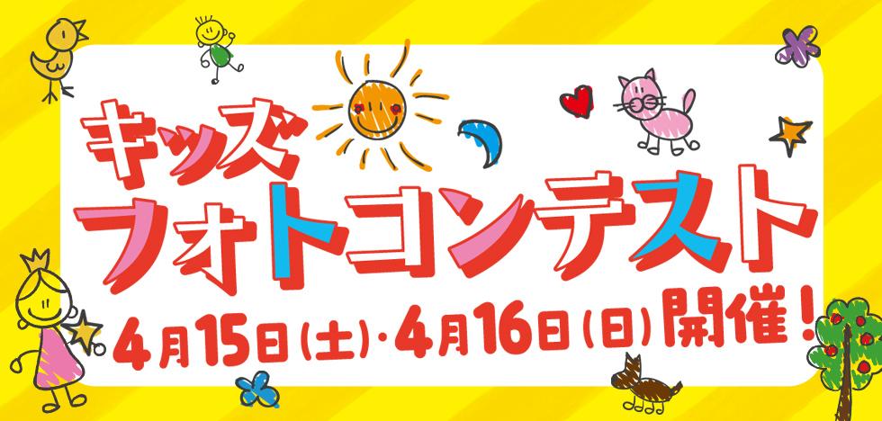 参加者募集中★キッズフォトコンテスト開催!