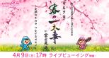 ロゴ:ももいろクローバーZ ライブビューイング「ももクロ春の一大事2017 in 富士見市~笑顔のチカラつなげるオモイ~」