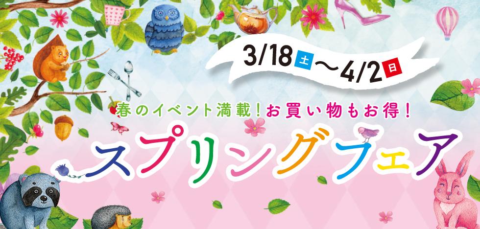 3/18(土)〜4/2(日)スプリングフェア開催!
