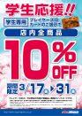 写真:3/17(金)〜31(金) 学生応援!店内全商品10%OFF!