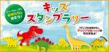 ロゴ:リバーウォーク北九州×いのちのたび博物館☆キッズスタンプラリー