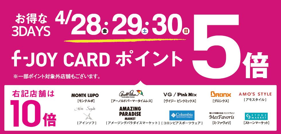 4/28(金)〜30(日)f-JOYカードポイント5倍!