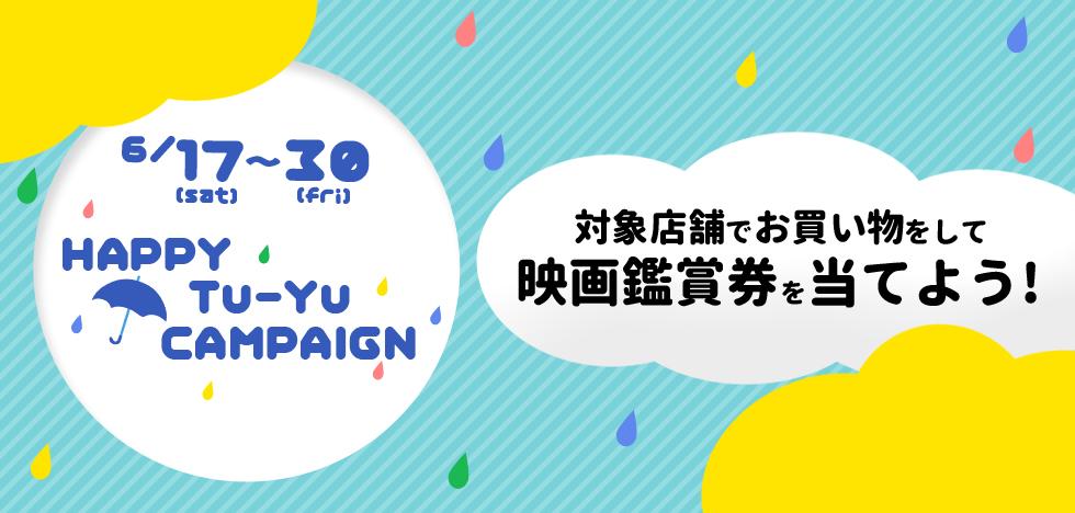6/17(土)〜30(金) ハッピーつーゆーキャンペーン!対象店舗でお買い物をして映画鑑賞券を当てよう!