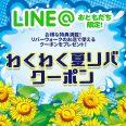 ロゴ:LINE@お友達限定!キーワードでもらえる「わくわく夏リバクーポン」!