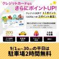 ロゴ:f-JOYクレジットカードで、平日駐車料金が2時間無料に!