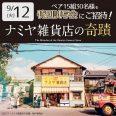 ロゴ:【9/3応募締切!】「ナミヤ雑貨店の奇蹟」特別試写会ご招待!