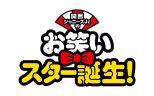 ロゴ:『関西ジャニーズJr.のお笑いスター誕生!』舞台挨拶付き上映会