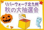 写真:豪華20万円分の旅行が当たる!秋の大抽選会