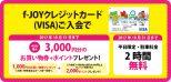 写真:期間限定!f-JOYクレジットカードで、平日駐車料金が2時間無料に!