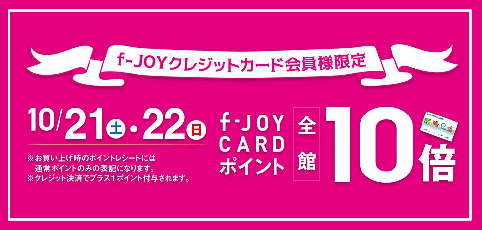 10/22,23 f-JOYクレジットカード会員様限定!ポイント全館10倍!