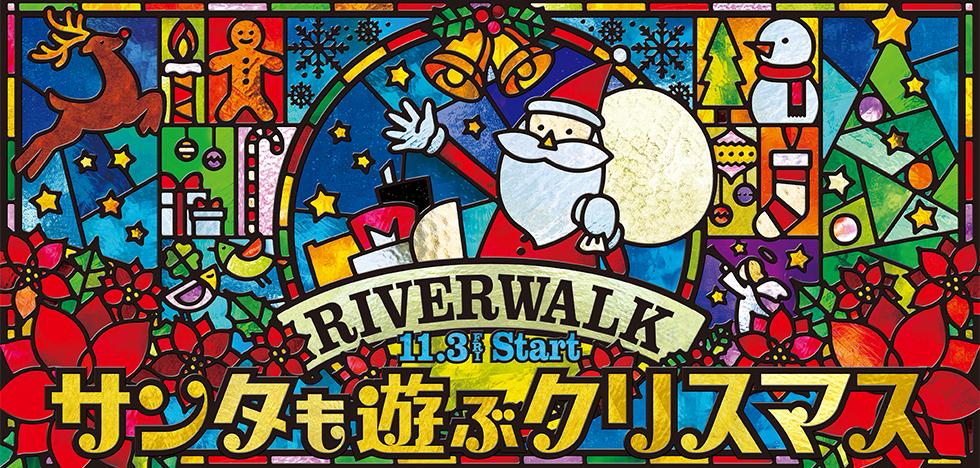 11/3(金・祝) サンタも遊ぶクリスマス