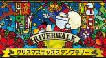 ロゴ:クリスマススタンプラリー