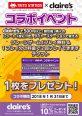 ロゴ:TAITO STATION × クレアーズ コラボイベント
