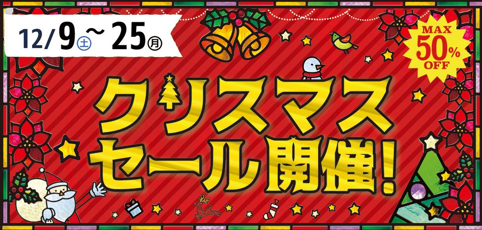 12/9(土)〜25(月) クリスマスセール開催!