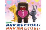 ロゴ:NHK歳末たすけあい