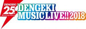 「DENGEKI 25th Anniversary DENGEKI MUSIC LIVE!! 2018」ライブビューイング