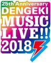 写真:「DENGEKI 25th Anniversary DENGEKI MUSIC LIVE!! 2018」ライブビューイング
