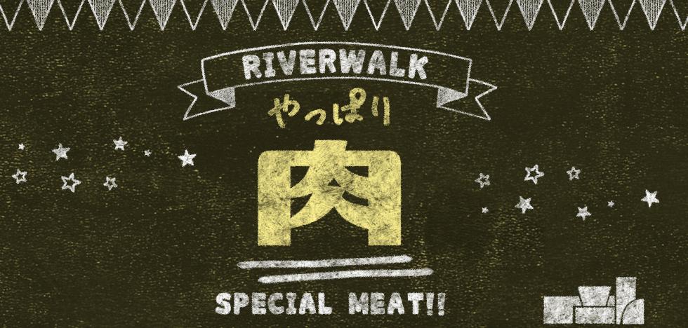 やっぱり、肉。 〜リバーウォーク肉グルメ特集〜