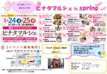 ロゴ:ヒナタマルシェ in spring