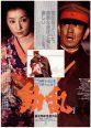 写真:特集上映「映画女優 吉永小百合」映画『動乱 第1部 海峡を渡る愛/第2部 雪降り止まず』上映