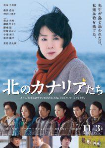 『北のカナリアたち』上映日:2月27日(火)~2月28日(水)